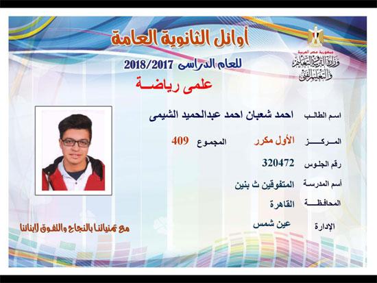 ننشر أسماء أوائل الثانوية العامة 2018 على مستوى محافظات جمهورية مصر العربية 12