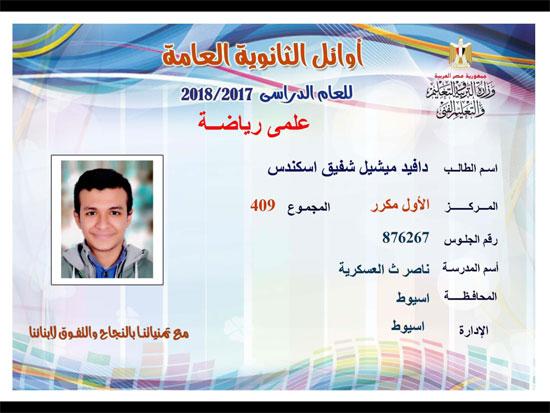 ننشر أسماء أوائل الثانوية العامة 2018 على مستوى محافظات جمهورية مصر العربية 13