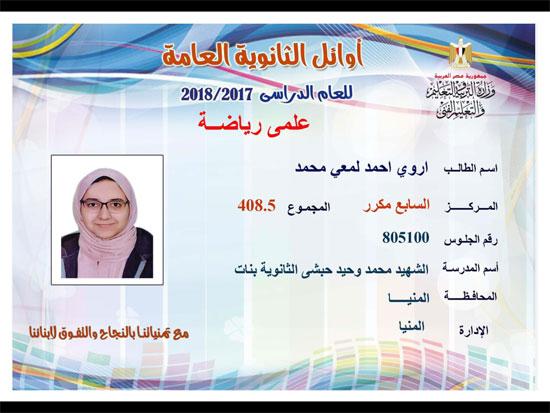 ننشر أسماء أوائل الثانوية العامة 2018 على مستوى محافظات جمهورية مصر العربية 14
