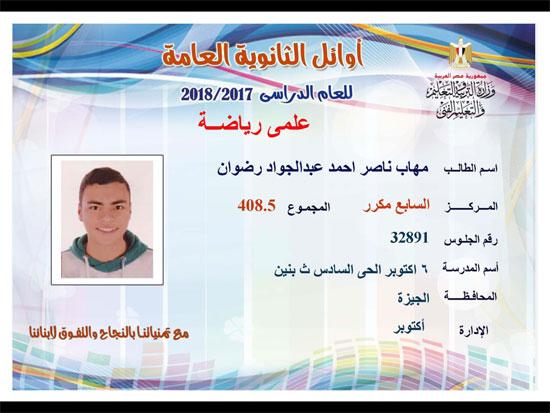 ننشر أسماء أوائل الثانوية العامة 2018 على مستوى محافظات جمهورية مصر العربية 15