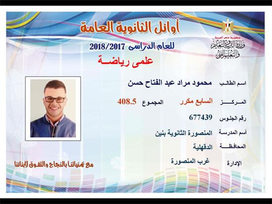 ننشر أسماء أوائل الثانوية العامة 2018 على مستوى محافظات جمهورية مصر العربية 16