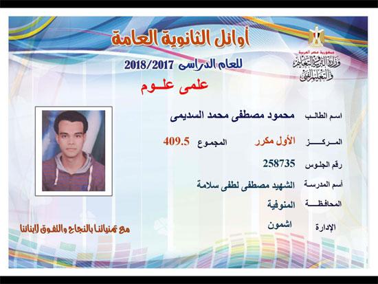 ننشر أسماء أوائل الثانوية العامة 2018 على مستوى محافظات جمهورية مصر العربية 1