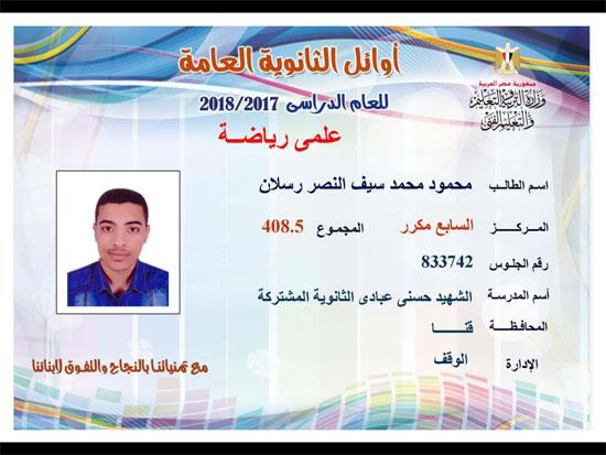 ننشر أسماء أوائل الثانوية العامة 2018 على مستوى محافظات جمهورية مصر العربية 19