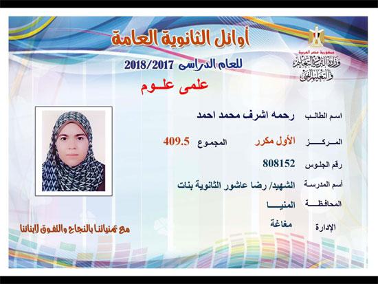 ننشر أسماء أوائل الثانوية العامة 2018 على مستوى محافظات جمهورية مصر العربية 4