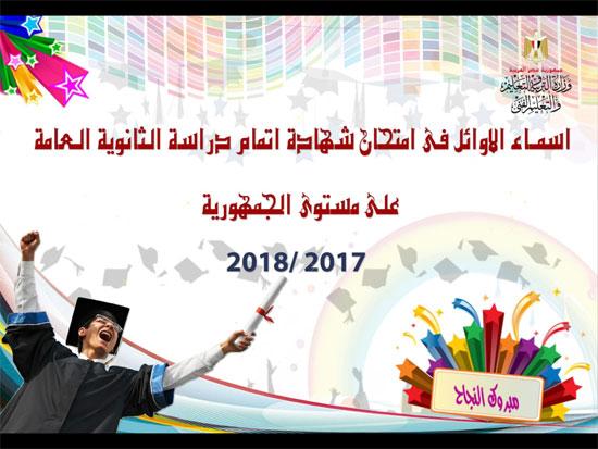 ننشر أسماء أوائل الثانوية العامة 2018 على مستوى محافظات جمهورية مصر العربية