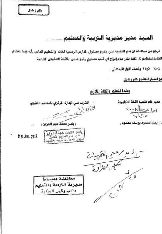 منشور الوزارة بإلغاء مادة المستوى الرفيع