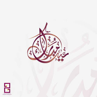 صور وكاريكاتير ورسائل عيد الأضحىموعد عيد الأضحى في مصر والسعودية فلكياً
