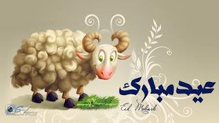 صور وكاريكاتير ورسائل عيد الأضحى موعد عيد الأضحى في مصر والسعودية فلكياً