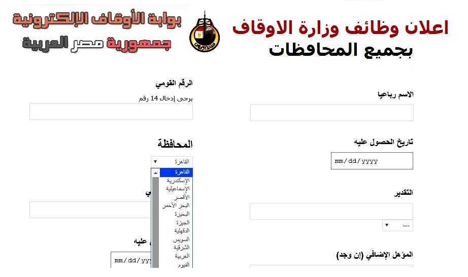 بالتفاصيل .. إعلان مسابقة تعيينات وزارة الأوقاف المصرية لعام 2018