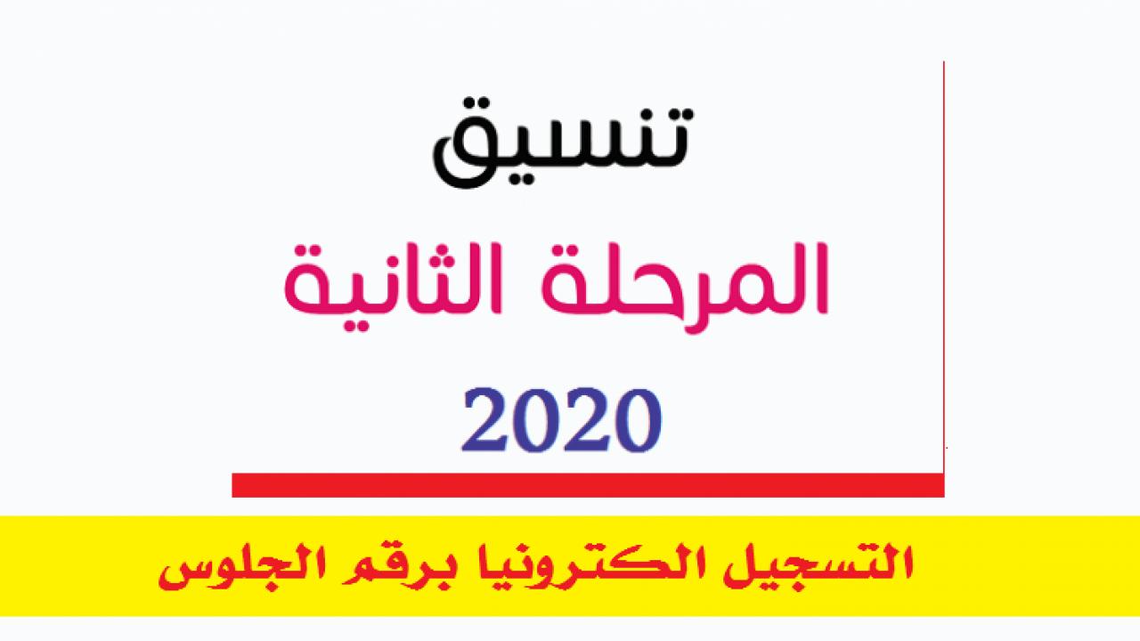 بالدرجات  نتيجة تنسيق المرحلة الثانية 2020 تنسيق الكليات بالدرجات من موقع التنسيق للشعبتين العلمية والأدبية 3
