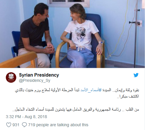 إصابة اسماء الأسد بمرض خبيث