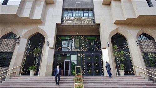 البنك المركزي يزف بشرى سارة للمصريين بشأن الدولار