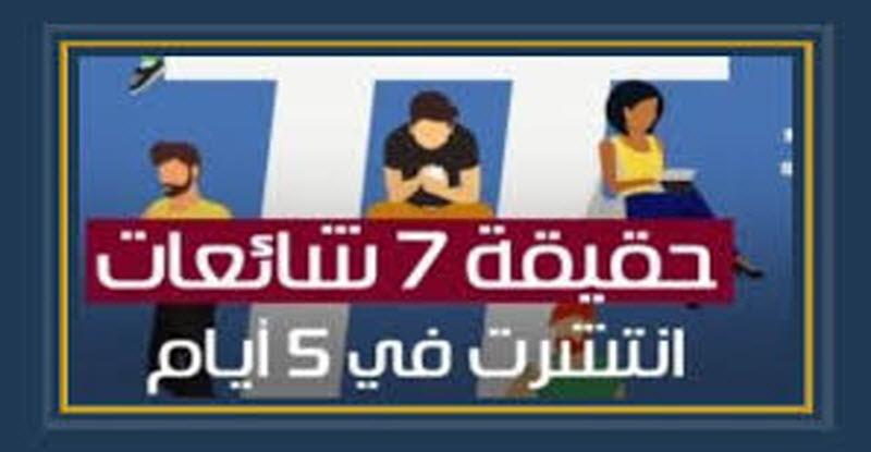 7 شائعات تم تداولها خلال (5) ايام .. أبرزها تغاضي الحكومة عن غش «أولاد الأكابر »