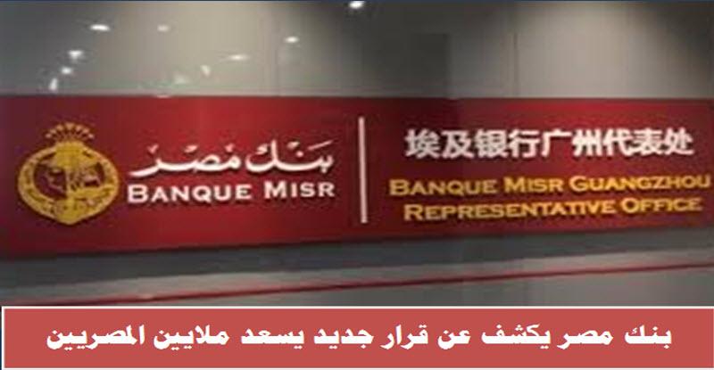 بنك مصر يكشف عن قرار يسعد ملايين المصريين