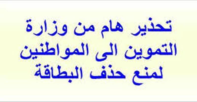 تحذير هام من وزارة التموين | إيقاف بطاقة التموين دون الرجوع إلى صاحبها.. إذا لم يفعل هذا الأمر !!