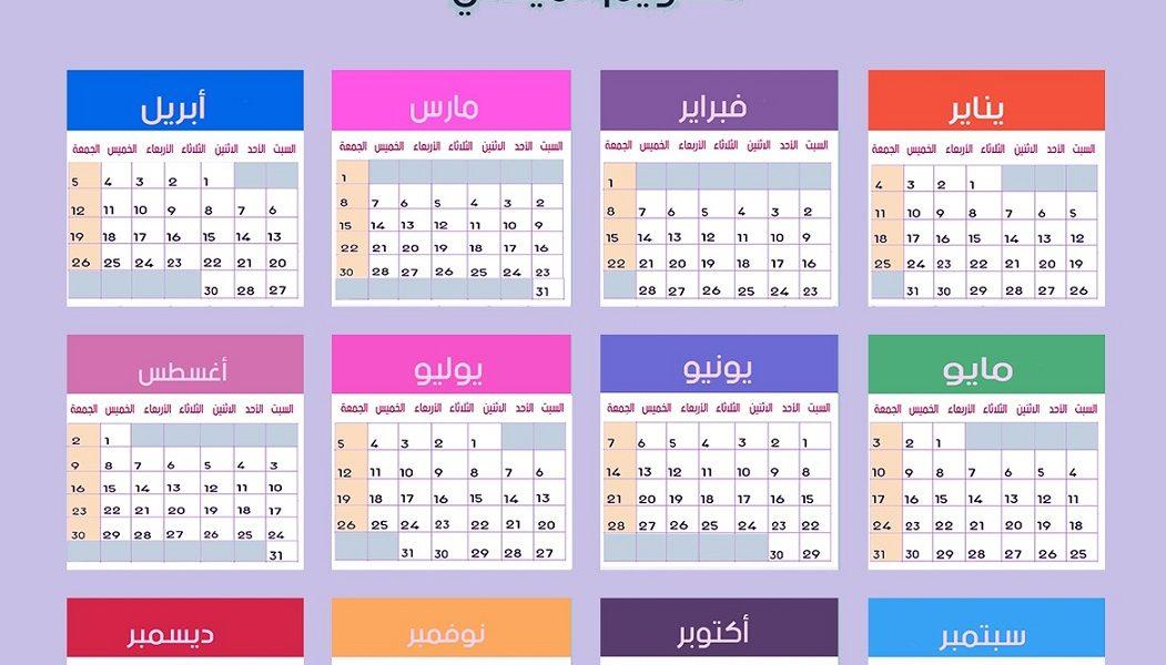 مواعيد العطلات والمناسبات الرسمية في مصر 2019 – نتيجة العام الميلادي 2019 والهجري 1440