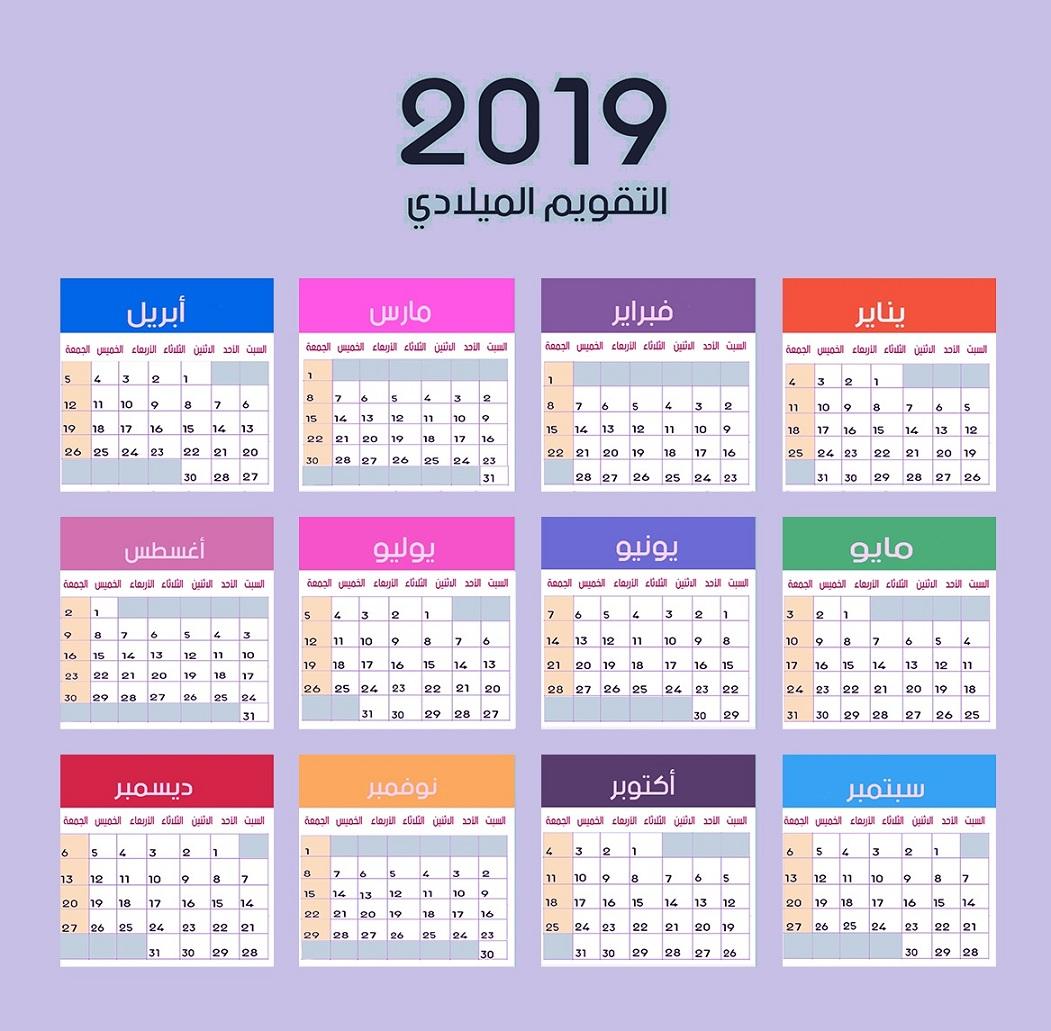 مواعيد العطلات والمناسبات الرسمية في مصر 2019