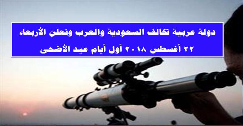 دولة عربية تخالف رؤية السعودية وتعلن العيد يوم الأربعاء 22 أغسطس