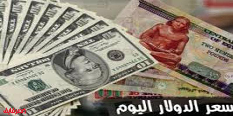 سعر الدولار اليوم الخميس 16/8/2018 في بنك مصر والأهلي و CIB