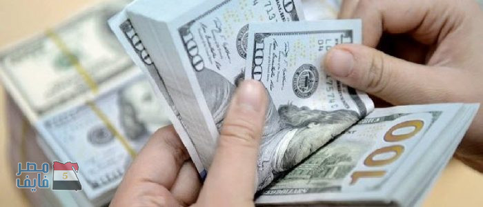سعر الدولار في نهاية تعاملات اليوم بالبنوك الرسمية