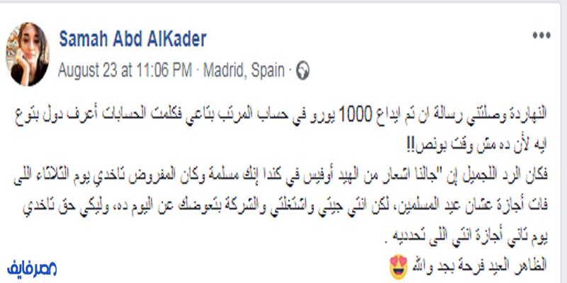 بوست سماح عبد القادر
