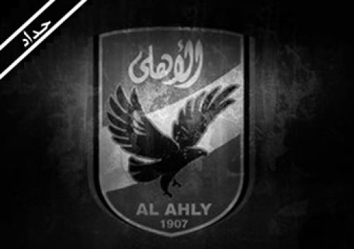 حالة من الحزن تسيطر على النادي الأهلي.. ونعي عاجل من محمود الخطيب ومجلس الإدارة منذ قليل