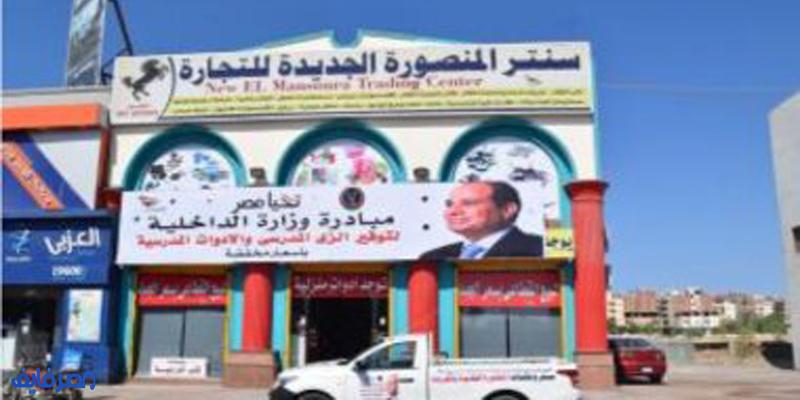 """تحت شعار """"كلنا واحد""""..الداخلية تقيم منافذ لبيع مستلزمات المدارس على مستوى الجمهورية بأسعار مخفضة"""