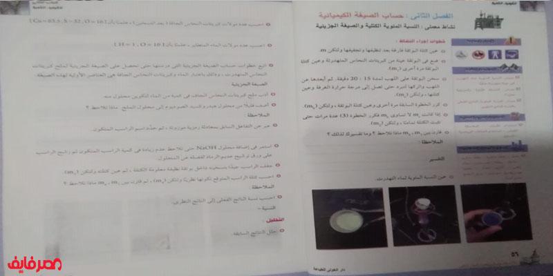 منهج الكيمياء في الثانوية العامة المعدلة 1
