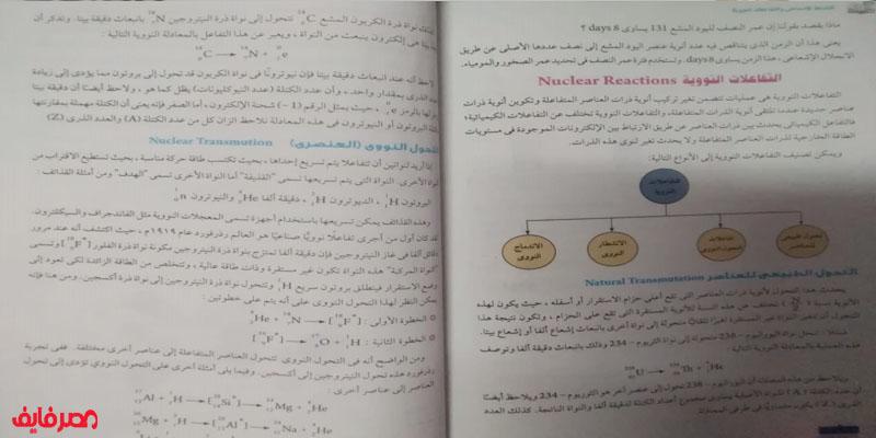 منهج الكيمياء في الثانوية العامة المعدلة 10