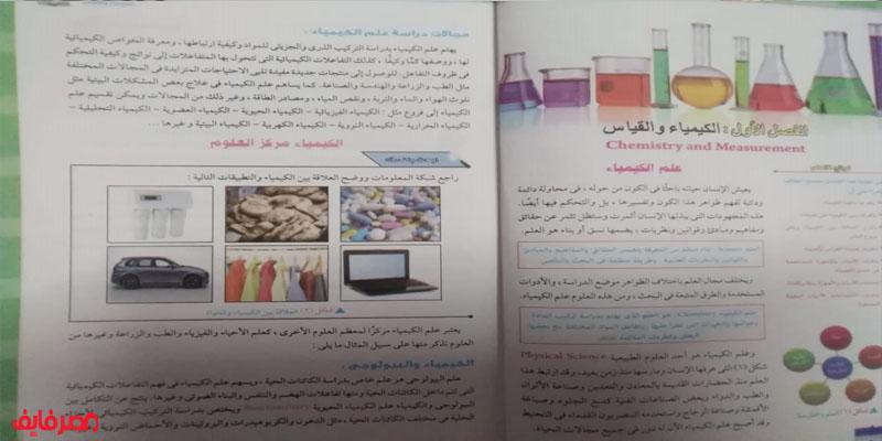 منهج الكيمياء في الثانوية العامة المعدلة 11