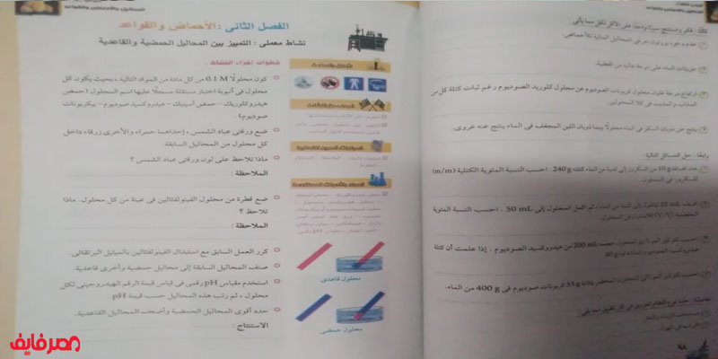 منهج الكيمياء في الثانوية العامة المعدلة 2