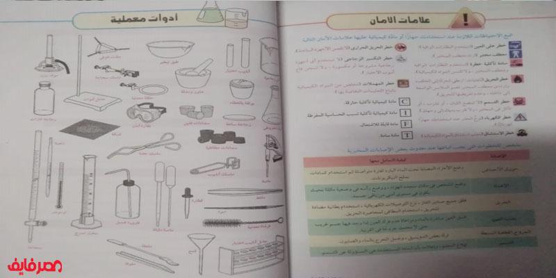 منهج الكيمياء في الثانوية العامة المعدلة 6