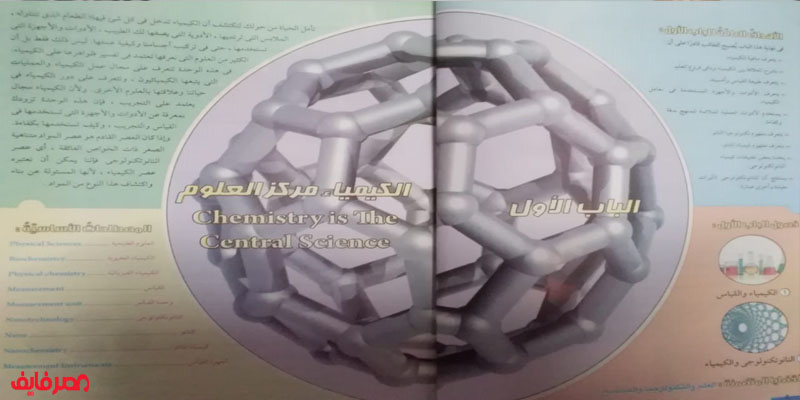 منهج الكيمياء في الثانوية العامة المعدلة 7