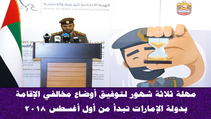 الإمارات | مهلة 3 اشهر لتوفيق أوضاع مخالفي الإقامة تبدأ من أول أغسطس 2018