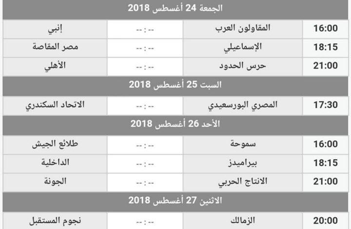 مواعيد مباريات الأسبوع الرابع فى الدوري المصري وجدول الترتيب