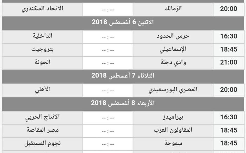 جدول مواعيد مباريات الدوري المصري الأسبوع الثاني والقنوات الناقلة لها