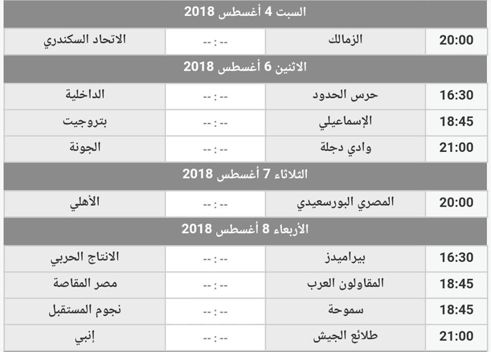 جدول مواعيد مباريات الدوري المصري الأسبوع الثاني والقنوات الناقلة لها 1