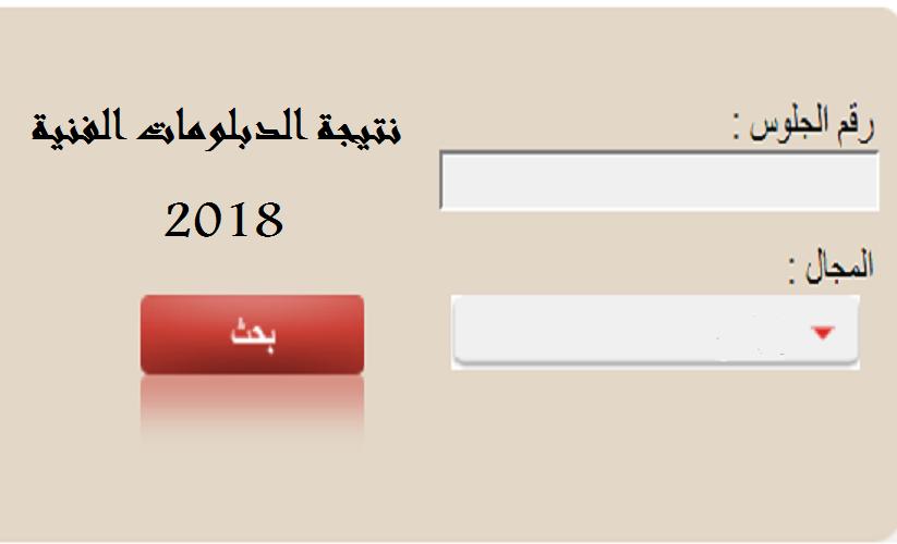نتيجة الدبلومات الفنية الدور الثانى 2018 برقم الجلوس
