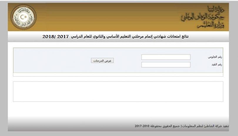 نتيجة الإعدادية ليبيا 2018 برقم الجلوس عبر موقع منظومة الامتحانات