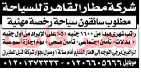 وظائف اهرام الجمعة متجدد اسبوعيا 10-8-2018