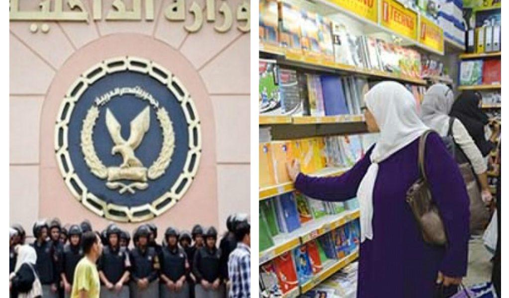 وزارة الداخلية تزف خبر سار للمواطنين بمناسبة قرب العام الدراسي الجديد