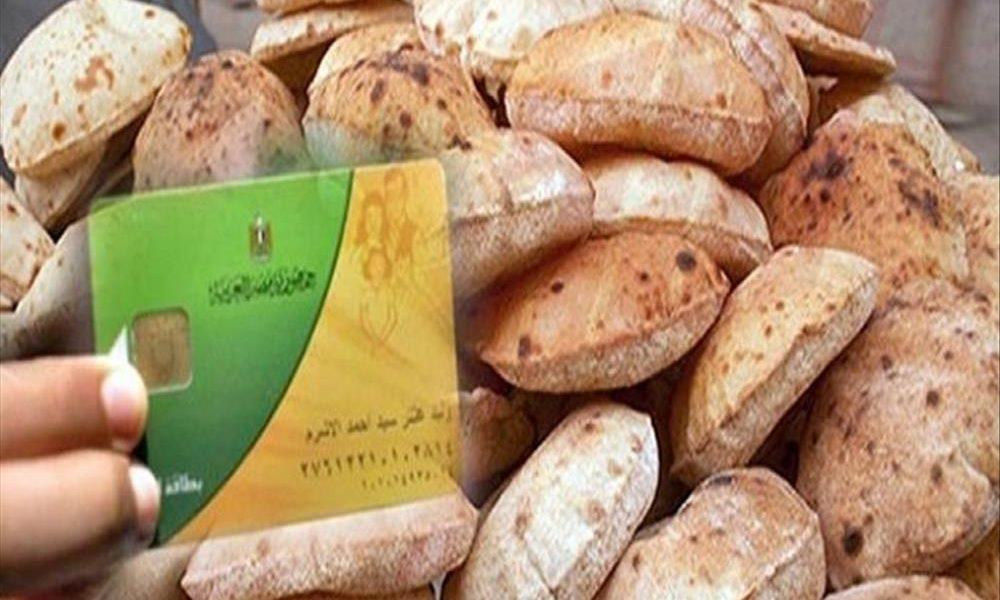 وزارة التموين توضح حقيقة فقدان المواطنين حصتهم اليومية من الخبز حال عدم صرفها