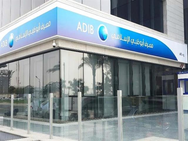 """جميع وظائف البنوك المصرية """"Abu Dhabi Islamic Bank"""""""