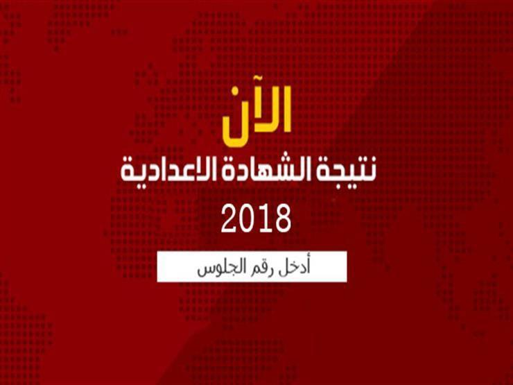 نتيجة الشهادة الإعدادية الدور الثاني 2018 برقم الجلوس في جميع محافظات مصر