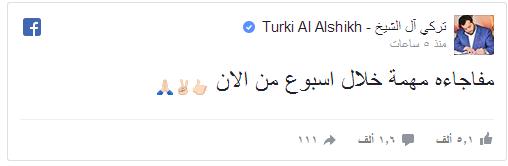 تغريدة آل الشيخ