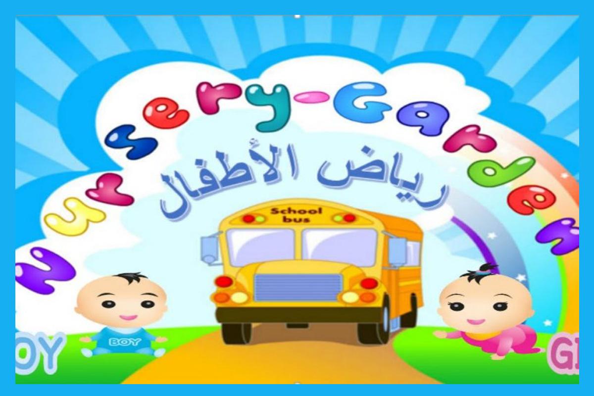 ظهرت الآن نتيجة تنسيق رياض الأطفال 2020 بالاسكندرية برقم الملف أو الرقم القومي| روابط الإستعلام عن نتيجة تنسيق رياض الأطفال جميع المحافظات 3