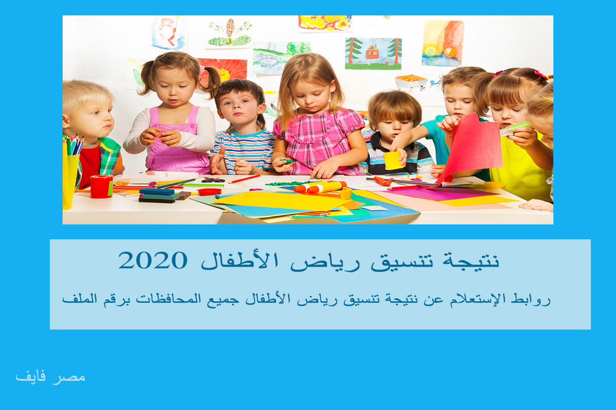 ظهرت الآن نتيجة تنسيق رياض الأطفال 2020 بالاسكندرية برقم الملف أو الرقم القومي| روابط الإستعلام عن نتيجة تنسيق رياض الأطفال جميع المحافظات 1