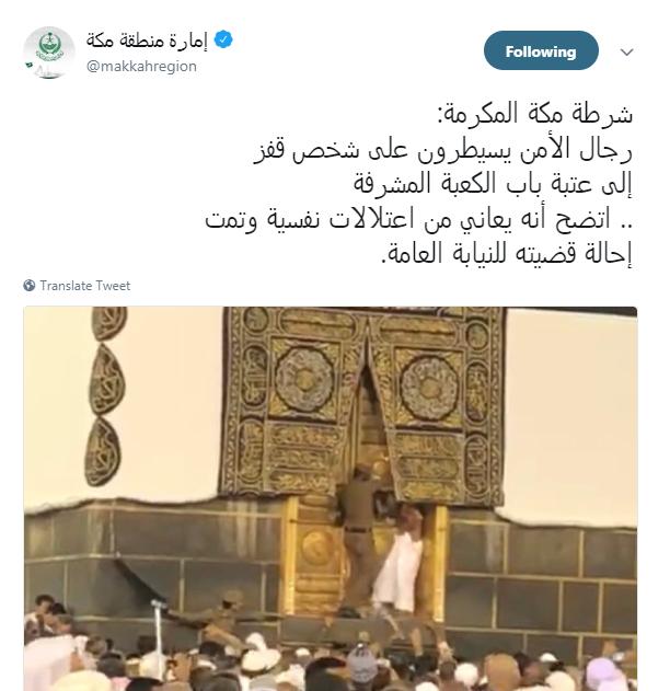 تغريدة امارة مكة المكرمة