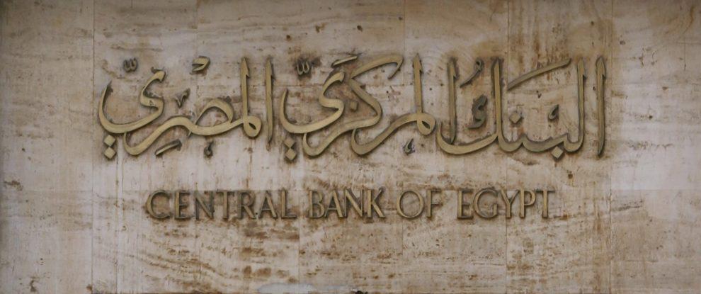 عاجل.. قرار هام من البنك المركزي يٌهم ملايين المصريين.. وبداية تنفيذه صباح اليوم