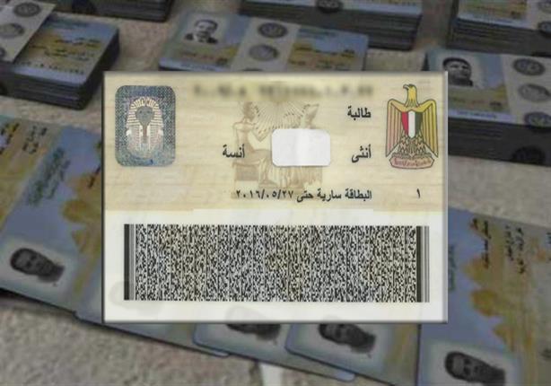 """بالتفاصيل.. 4 تعديلات جديدة على بطاقات """"الرقم القومي"""".. ومفاجآت بالجملة في إنتظار المواطنين"""